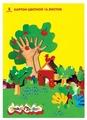Цветной картон Домик и дерево Каляка-Маляка, A4, 16 л., 8 цв.