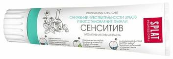 Зубная паста SPLAT Professional Сенситив