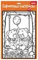 Дрофа-Медиа Бархатная раскраска. Мишки на качелях