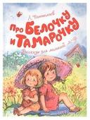 """Пантелеев Л. """"Чудесные книжки для малышей. Про Белочку и Тамарочку"""""""