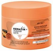 """Витэкс Keratin + Жидкий шелк Маска-бальзам для всех типов волос """"Восстановление и зеркальный блеск"""""""