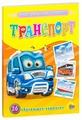Набор карточек Проф-Пресс Транспорт 17x22 см 16 шт.