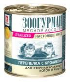 Корм для стерилизованных кошек Зоогурман Мясное ассорти с кроликом, с перепелом 250 г