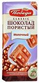 Шоколад Победа вкуса Classic молочный пористый