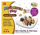 Полимерная глина Donerland Miniatures Play Waffle & Fish Bun (NA05013)