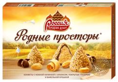 Набор конфет Россия - Щедрая душа! Родные просторы с арахисом и вафельной крошкой 200 г