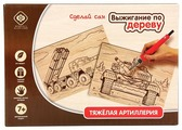 Фабрика Фантазий Набор для выжигания Тяжелая артиллерия