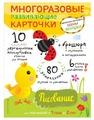 Набор карточек ЭКСМО Авторская методика Елены Янушко. Рисование для малышей от 1 года до 2 лет 10 шт.