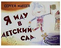 Диафильм Студия Диафильм Я иду в детский сад