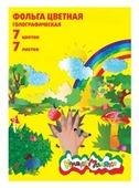 Цветная фольга голографическая Каляка-Маляка, A4, 7 л., 7 цв.