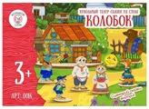 Большой слон Настольный театр Колобок (0014)