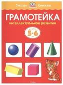 """Земцова О.Н. """"Умные книжки. Грамотейка. Интеллектуальное развитие детей 5-6 лет"""""""