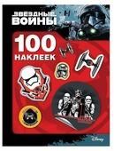 РОСМЭН Набор 100 наклеек Звездные войны Штурмовик (29793)
