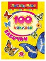 РОСМЭН Набор наклеек Стикерляндия Бабочки, 100 шт. (24464)