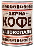 Кофейные зерна Вкусная помощь в шоколаде