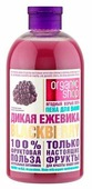 Organic Shop Пена для ванн Дикая ежевика 500 мл