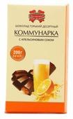 Шоколад Коммунарка горький с апельсиновым соком порционный