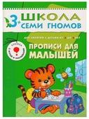 """Денисова Д. """"Школа Семи Гномов 3-4 года. Прописи для малышей"""""""