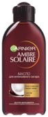 GARNIER Ambre Solaire масло для интенсивного загара с ароматом кокоса SPF 2
