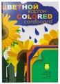 Цветной картон Подсолнухи Лилия Холдинг, A3, 12 л., 4 цв.