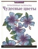 Стрекоза Креативная раскраска. Чудесные цветы