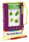 Набор карточек Айрис-Пресс Проверяй-ка. Растительный мир 14x8.5 см 48 шт.
