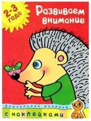 """Земцова О.Н. """"Дошкольная мозаика. Развиваем внимание (2-3 года)"""""""