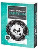 "Josephin Декорирование тарелки ""Столица моды"" 560946"