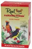 Чай черный Real Райские птицы Elite PEKOE