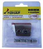 Нож ТОНАР к ледобуру ЛР-100 NLT-100L.SL