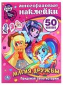 """Книжка с наклейками """"Мой маленький пони - Магия дружбы"""""""