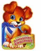 """Степанов В. """"Книжка EVA с фигурной вырубкой. Домашние животные"""""""