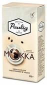 Кофе молотый Paulig Mokka для заваривания в чашке