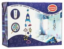 Раскрась и подари набор Сделай сам украшение для комнаты Путешествие к звездам (Z104)