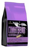 Кофе в зернах Gutenberg Глинтвейн кофейный, ароматизированный