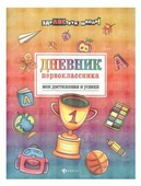 Феникс Дневник первоклассника: мои достижения и успехи