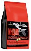 Кофе в зернах Gutenberg Индия Муссонный Малабар