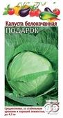 Семена Гавриш Капуста белокочанная Подарок 0,5 г