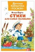 """Барто А. """"Детская библиотека Росмэн. Стихи для самых маленьких"""""""