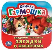 """Степанов В.А. """"Книжка-гармошка. Загадки о животных"""""""