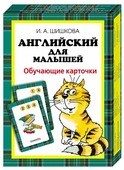 Набор карточек РОСМЭН Английский для малышей 36 шт.