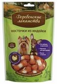 Лакомство для собак Деревенские лакомства для мини-пород Косточки из индейки