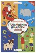 """Малинина А.А. """"Школа развития. Английский язык: тренажер для дошкольников: грамматика. Диалоги"""""""
