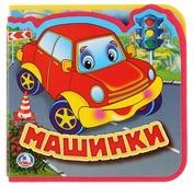 Умка Книжка EVA с пазлами Машинки