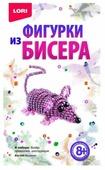 LORI Набор для бисероплетения Мышонок