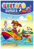 Цветная бумага Щенки на катере Проф-Пресс, A4, 8 л., 8 цв.