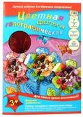 Цветная фольга голографическая Цветы и бабочки Апплика, A4, 7 л., 7 цв.