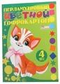 Цветной картон гофрированный перламутровый Котик Бриз, A4, 4 л., 4 цв.