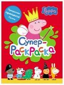 РОСМЭН Раскраска Свинка Пеппа. Супер-раскраска (красная)