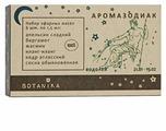 Botanika набор эфирных масел Аромазодиак Водолей